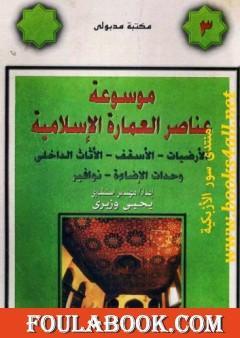 موسوعة عناصر العمارة الإسلامية - الجزء الثالث