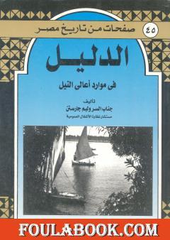 الدليل في موارد أعالي النيل