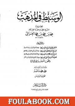 الوسيط في المذهب - المجلد السادس
