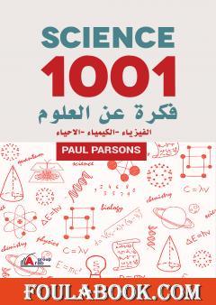 1001 فكرة عن العلوم: الفيزياء - الكيمياء - الاحياء