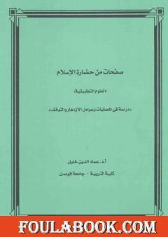 صفحات من حضارة الإسلام