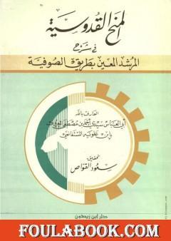 المنح القدوسية في شرح المرشد المعين بطريق الصوفية