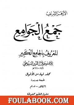 جمع الجوامع المعروف بالجامع الكبير - المجلد الخامس والعشرون