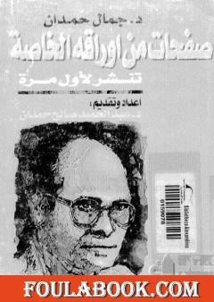 جمال حمدان صفحات من أوراقه الخاصة مذكرات في الجغرافيا السياسية