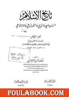 تاريخ الإسلام السياسي والديني والثقافي والاجتماعي - الجزء الأول