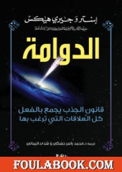الدوامة : قانون الجذب يجمع بالفعل كل العلاقات التي ترغب بها