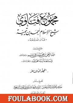 مجموع فتاوى شيخ الإسلام أحمد بن تيمية - المجلد الثالث عشر: مقدمة التفسير