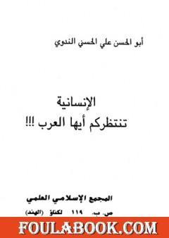 الإنسانية تنتظركم أيها العرب