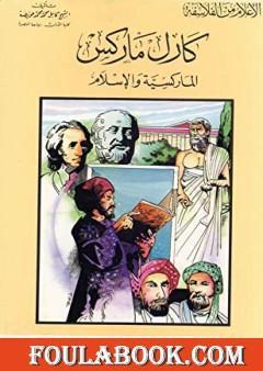 كارل ماركس - الماركسية والإسلام