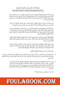 جدلية الدائرة العربية مع الدائرة الإسلامية