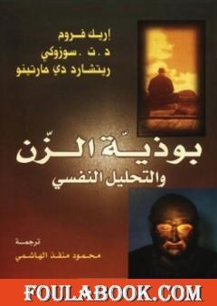 بوذية الزن والتحليل النفسي
