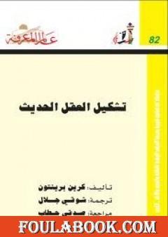 تحميل كتاب الثورة والحرب