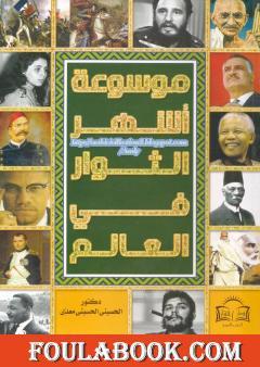 موسوعة أشهر الثوار في العالم