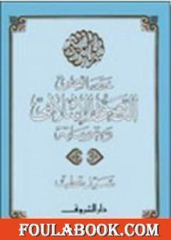 خصائص التصور الإسلامي ومقوماته