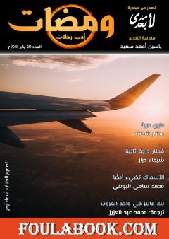 ومضات 29 - أدب رحلات