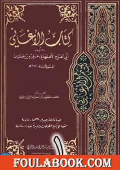 الأغاني لأبي الفرج الأصفهاني نسخة من إعداد سالم الدليمي - الجزء الأول