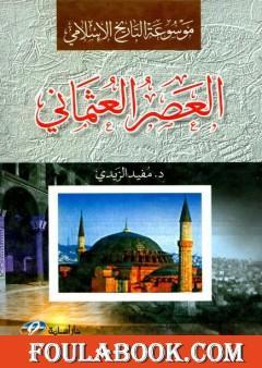 موسوعة التاريخ الإسلامي - العصر العثماني