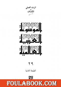 الموسوعة العربية العالمية - المجلد التاسع العشرون: الكشاف أ - س