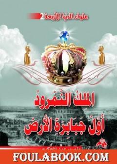 الملك النمرود أول جبابرة الأرض