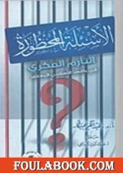 الأسئلة المحظورة - التأزم الفكري في واقعنا الإسلامي المعاصر