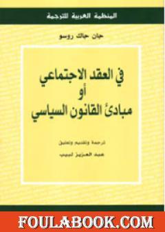 مبادئ القانون السياسي