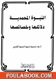 النبوة المحمدية دلائلها وخصائصها