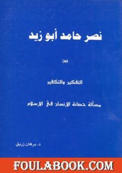 نصر حامد أبو زيد بين التفكير والتكفير