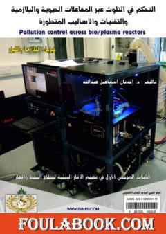 التحكم في التلوث عبر المفاعلات الحيوية والبلازمية والتقنيات والأساليب المتطورة