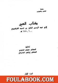 العين - المجلد الأول