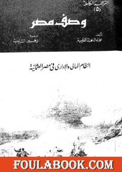 وصف مصر النظام المالي والإداري في مصر العثمانية
