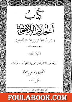 الخلاصة اللاهوتية للقديس توما الأكويني - المجلد الثالث