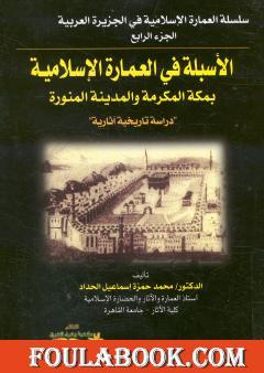 الأسبلة في العمارة الإسلامية بمكة المكرمة والمدينة المنورة - دراسة تاريخية آثارية