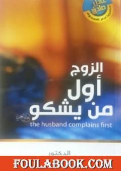 الزوج أول من يشكو