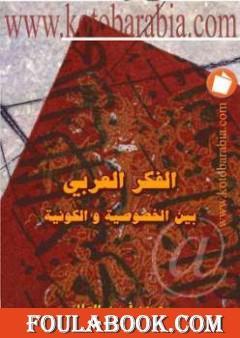 الفكر العربي بين الخصوصية والكونية