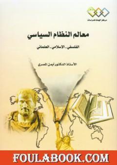 معالم النظام السياسي: الفلسفي - الإسلامي - العلماني