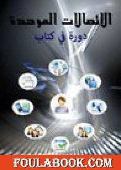 الاتصالات الموحدة - دورة في كتاب