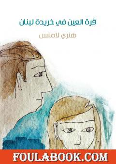قرة العين في خريدة لبنان