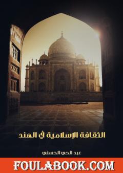 الثقافة الإسلامية في الهند
