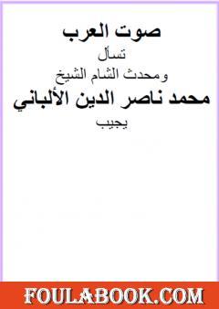صوت العرب تسأل ومحدث الشام الشيخ محمد ناصر الدين الألباني يجيب