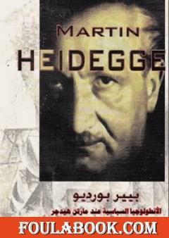 الانطولوجيا السياسية عند هيدجر