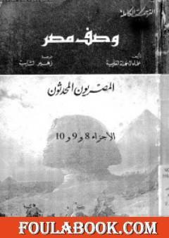 وصف مصر الجزء الثامن والتاسع والعاشر - المصريون المحدثون