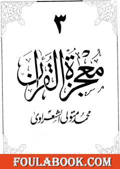معجزة القرآن - الجزء الثالث