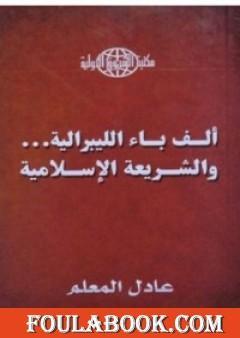 ألف باء الليبرالية - والشريعة الإسلامية