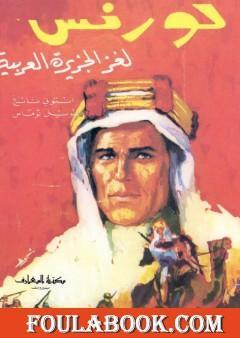 لورنس لغز الجزيرة العربية