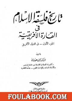 تاريخ فلسفة الإسلام في القارة الأفريقية