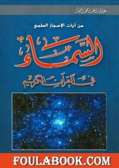 السماء في القرآن الكريم