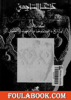 متون سومر - الكتاب الأول : التاريخ - الميثولوجيا - التاريخ - الطقوس