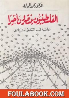 الفلسطينيون ينتصرون أخيرا: دراسة في التنبؤ السياسي