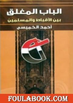 الباب المغلق بين الاقباط و المسلمين