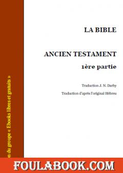 La Bible Ancien Testament - 1re partie